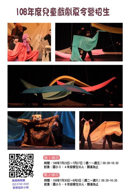 圖片:108年度兒童戲劇夏令營