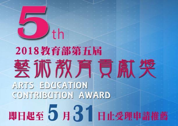 第五屆教育部藝術教育貢獻獎開始受理推薦囉!
