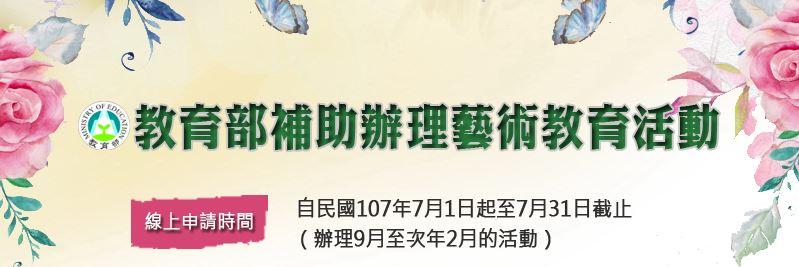 圖片:「教育部補助辦理藝術教育活動」自107年7月1日起開始申請