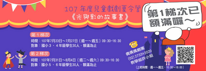 「107年度兒童戲劇夏令營」開始招生囉!