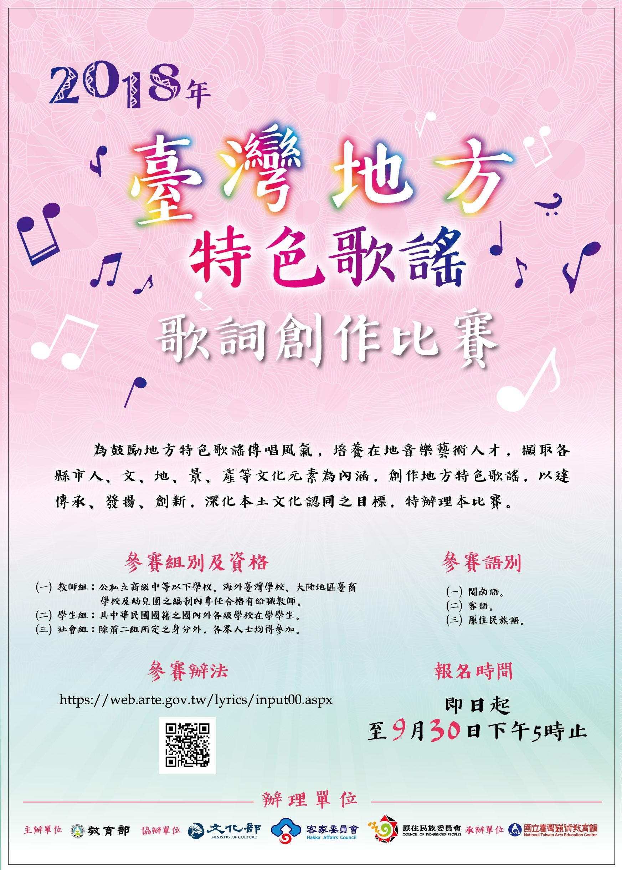 2018年臺灣地方特色歌謠歌詞創作比賽等您來報名!
