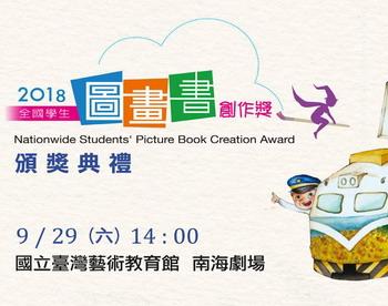 2018年全國學生圖畫書創作獎頒獎典禮