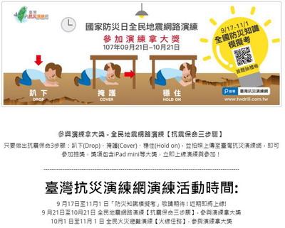 內政部辦理全民地震網路演練活動