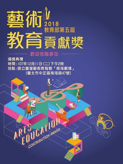 第五屆教育部藝術教育貢獻獎頒獎典禮,歡迎蒞臨!