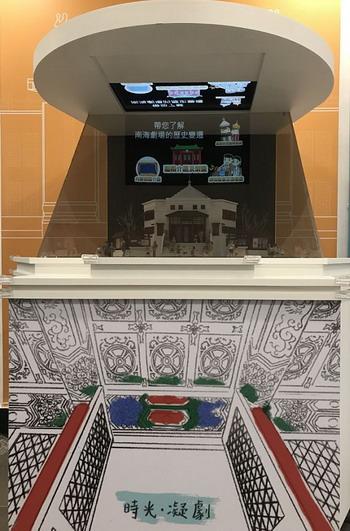 打卡或按讚並分享抽禮券-南海劇場互動式導覽於即日起正式啟用