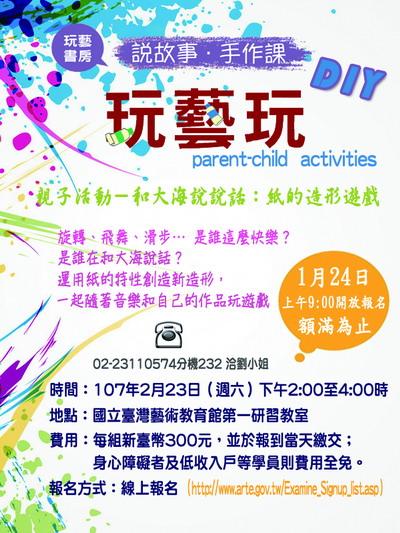 課程改期-108年2月23日「玩藝玩」親子活動:和大海說說話課程改期