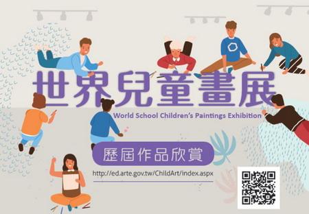 徵件-中華民國第五十屆世界兒童畫展國內作品比賽徵集計劃