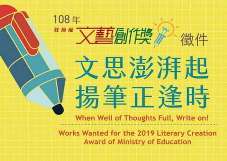 108年教育部文藝創作獎徵件公告