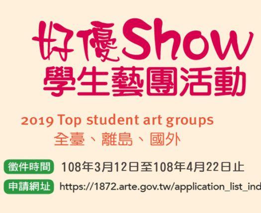 108年好優Show學生藝團活動徵件延後至4月22日止