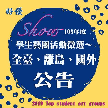 108年「好優Show學生藝團活」入選獲補助學校名單公告