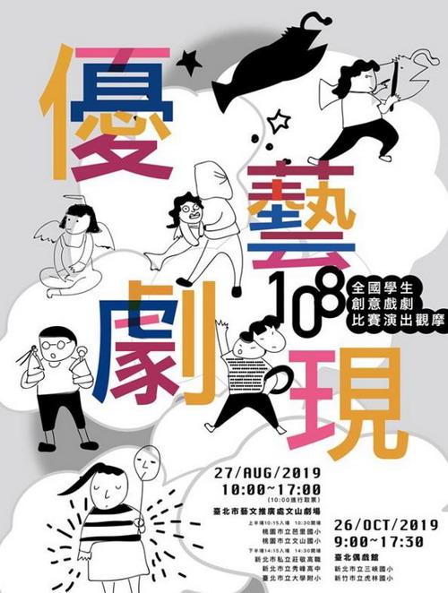 優藝劇現-107學年度全國學生創意戲劇比賽演出觀摩活動