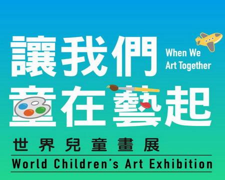 世界兒童畫展50周年,百國畫作在桃機