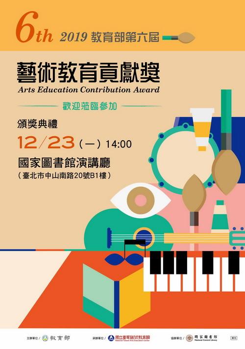 第六屆藝術教育貢獻獎獲獎名單及頒獎典禮