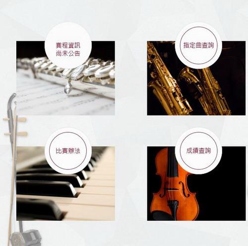 108學年度全國學生音樂比賽出場序抽籤