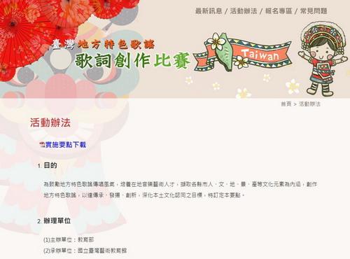 2020臺灣地方特色歌謠創作比賽於110年3月31日前受理報名