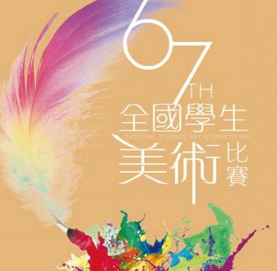 臺中地區-107學年度全國學生美術比賽作品巡迴展覽