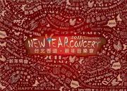圖片:2011香頌•新年音樂會