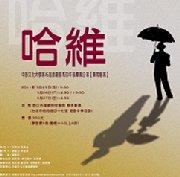 哈維─中國文化大學戲劇學系第45屆畢業公演