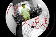 2011大學戲劇觀摩聯演:十七大逆走