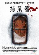 2011大學戲劇觀摩聯演:捕鼠器