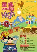 童謠Super High