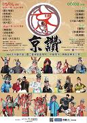 2012學生表演藝術聯演:京讚101