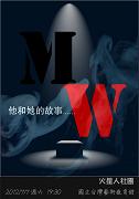 圖片:2012學生表演藝術聯演:M&W—他和她的故事
