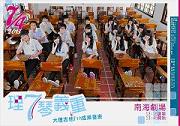 圖片:理七琴義重─大理高中吉他社7屆成果發表