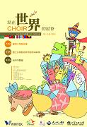 圖片:站在世界的屋脊─台中市內合唱團2013年度公演:親子巡迴音樂會
