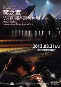 圖片:第二屆《琴之翼V.K克國際鋼琴大賽》