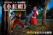 小紅帽-傳愛泰緬•泰國寶貝默劇團慈善兒童劇場