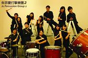 圖片:擊幻旅程:朱宗慶打擊樂團2