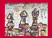 圖片:開啟美育的視窗─中華民國第44屆世界兒童畫展