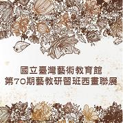 第70期藝教研習班西畫聯展