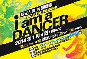 圖片:新光人壽:我是舞者─第12屆TBC學員成果發表