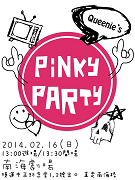 Pinky Party,Queenie舞團首度公演