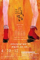 圖片:陰道獨白 直到暴力終止─2015 V-Day 台北 10th公益演出