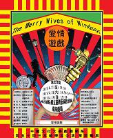 圖片:愛情遊戲─中國文化大學戲劇學系第50屆三年級學年公演