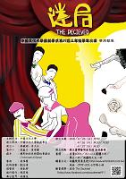 圖片:迷局─中國文化大學戲劇學系第49屆三年級學年公演