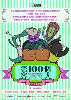 圖片:豆子劇團互動系列十二:第一百個客人
