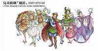 兒童歌劇:魔笛