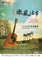 圖片:經典十年民歌音樂劇:微風往事