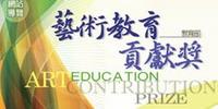 圖片:教育部藝術教育貢獻獎頒獎典禮