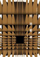 2014 城南藝事-漢字當代藝術展:某人曾說……