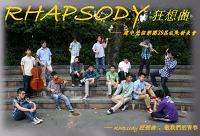 圖片:Rhapsody狂想曲─建中管弦樂團39th成果發表會