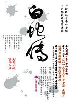 圖片:白蛇傳─國立臺灣大學國劇研究社第62屆公演