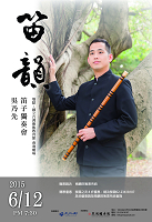 圖片:琴園菁英系列音樂會(四):笛韻─吳乃先笛子獨奏會