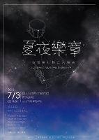 圖片:夏夜樂章─三校聯合音樂