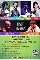 圖片:Have Fun ! 吉聚一堂 ! 2015 國際指彈吉他音樂節