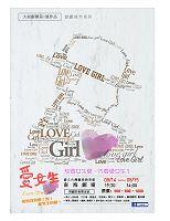 遊戲城市系列:愛女生